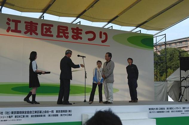 「エコ優秀賞」授賞式